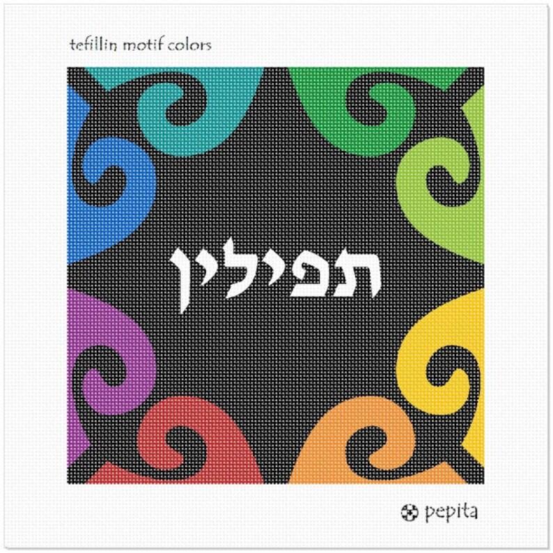 Tefillin Motif Colors Needlepoint Kit or Canvas