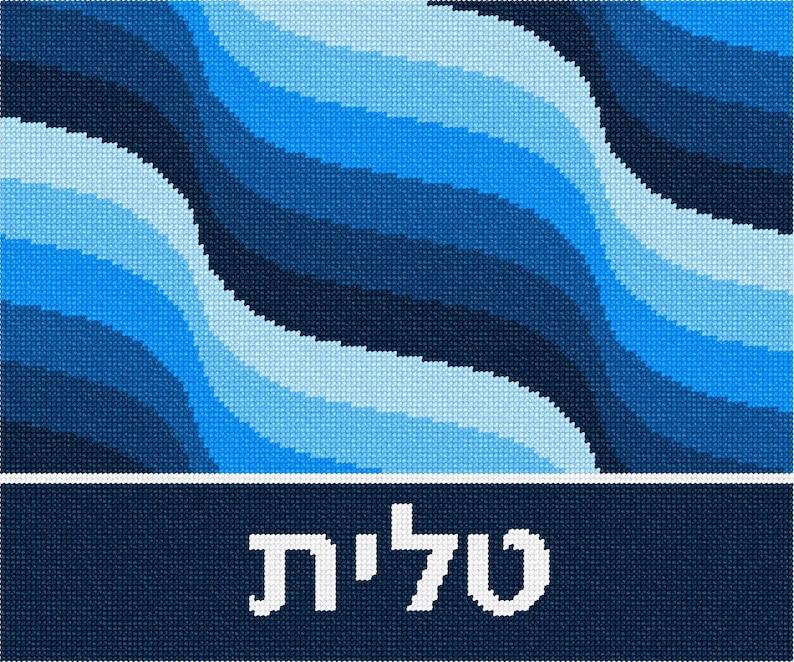 Tallit Waves Blue Needlepoint Kit or Canvas