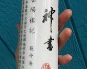 1940s Chinese Poetry Vase Da Qing Qianlong Nian Zhi antique Asian pottery vases