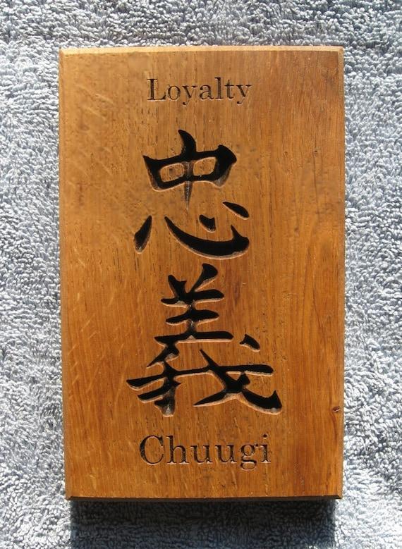 Loyalty Japanese Calligraphy Wall Art Etsy
