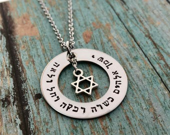 Hebrew Jewelry - Blessing Necklace - Daughter - Shabbat Blessing - Bat Mitzvah Gift - Washer