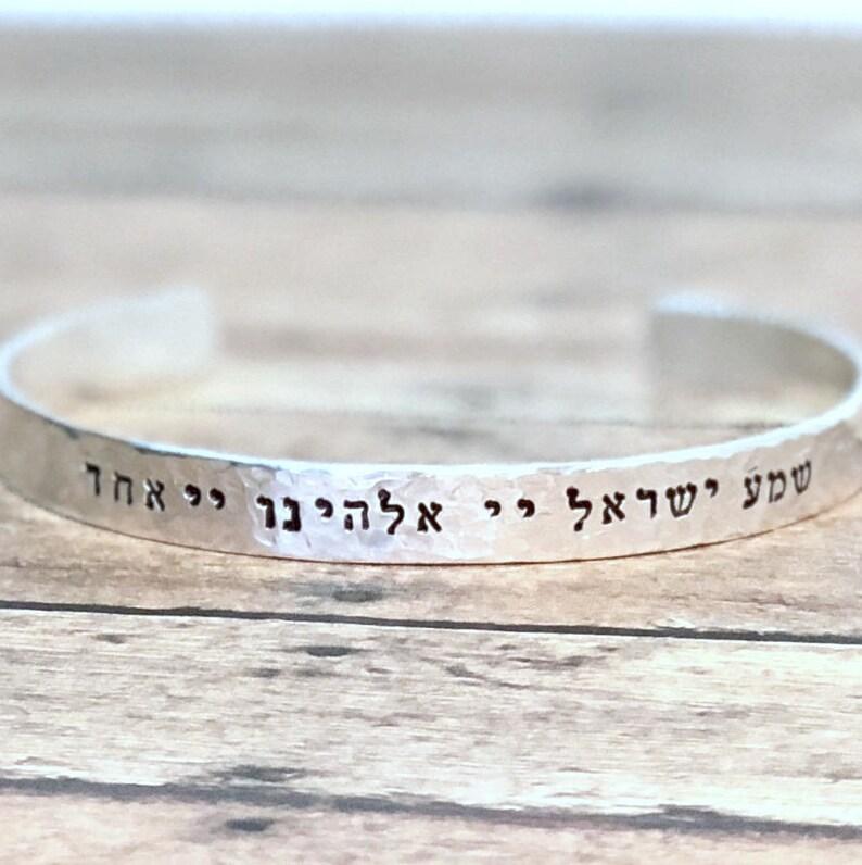 Shema Deuteronomy 6 Hebrew Bracelet, Hebrew Hammered Cuff Bracelet, Men's  Shema Bracelet, Jewish Cuff Bracelet Gift
