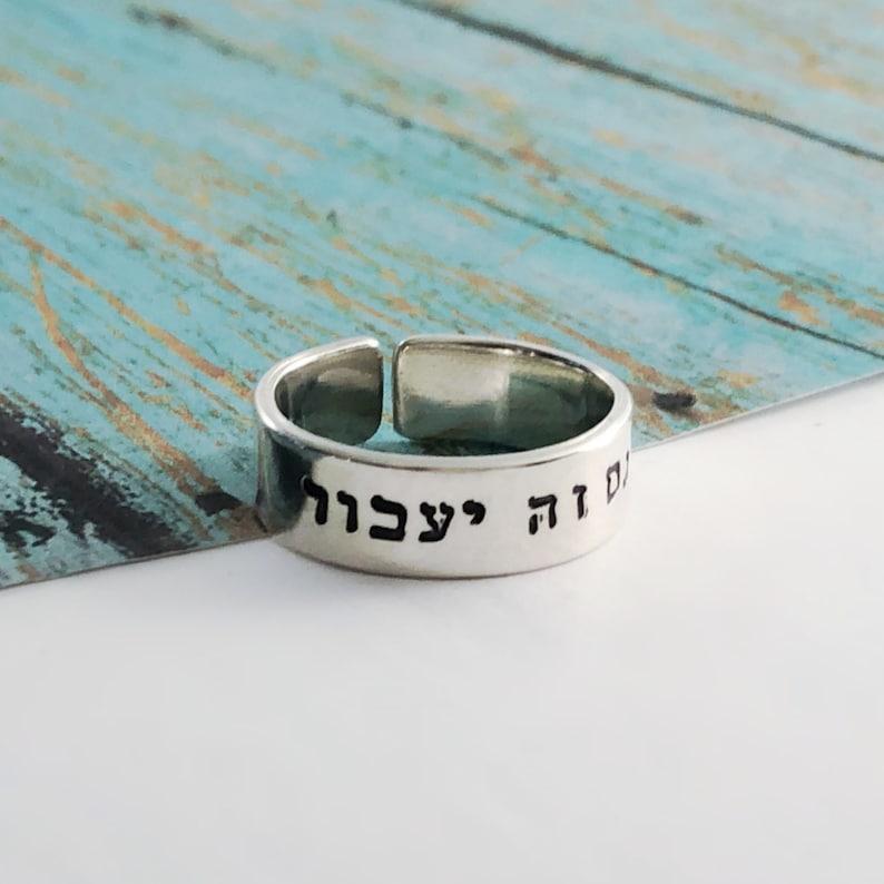 Gam Ze Ya/'Avor Unisex Sterling Rose Gold Hebrew Ring Gold