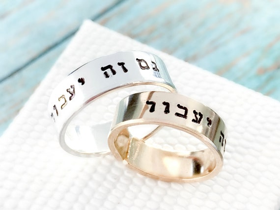 This Too Shall Pass Hebrew Ring