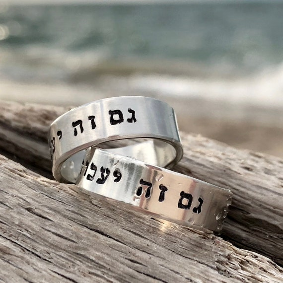 This Too Shall Pass Hebrew Ring Adjustable Hand Stamped Etsy