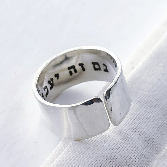 This Too Shall Pass Ring Sterling Silver Hebrew Jewelry Etsy