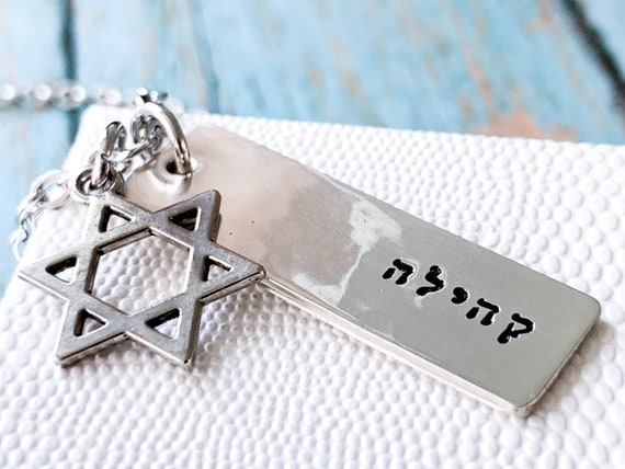 Four Sided Bar Sterling Silver Kids Name Necklace Mothers Star of David Personalized Mom Necklace Jewish Necklace-Mother/'s Day Gift