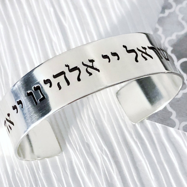 2855985c22919 Shema Hebrew Sterling Silver, Thick Cuff Bracelet for Men, Men's Jewish  Stelring Silver Jewelry