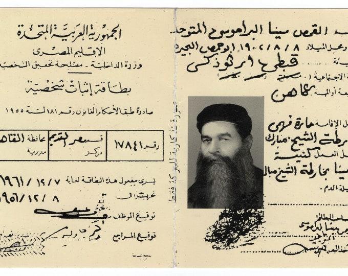 Egyptian ID Card, Valid 1956-61 [811745]