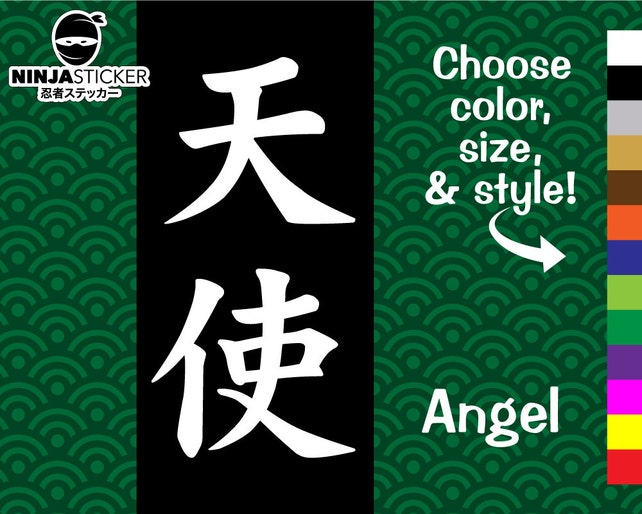 Angel Japanese Kanji Vinyl Decal Etsy