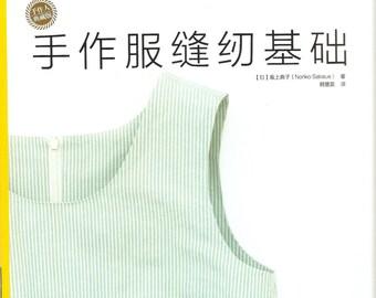 Basic of Sewing by Noriko Sakaue Japanese Sewing Craft book (In Chinese)