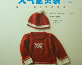 1 Week Toddlers Fashion and Accessories Japanese Craft Book (In Chinese)