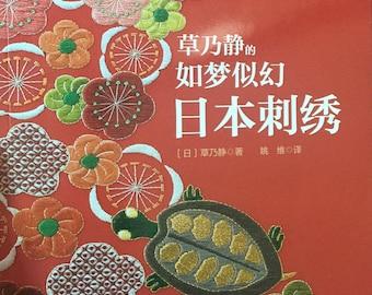 DREAMY JAPANESE EMBROIDERY by Shizuka Kusano  - Japanese Craft Book (in Chinese)