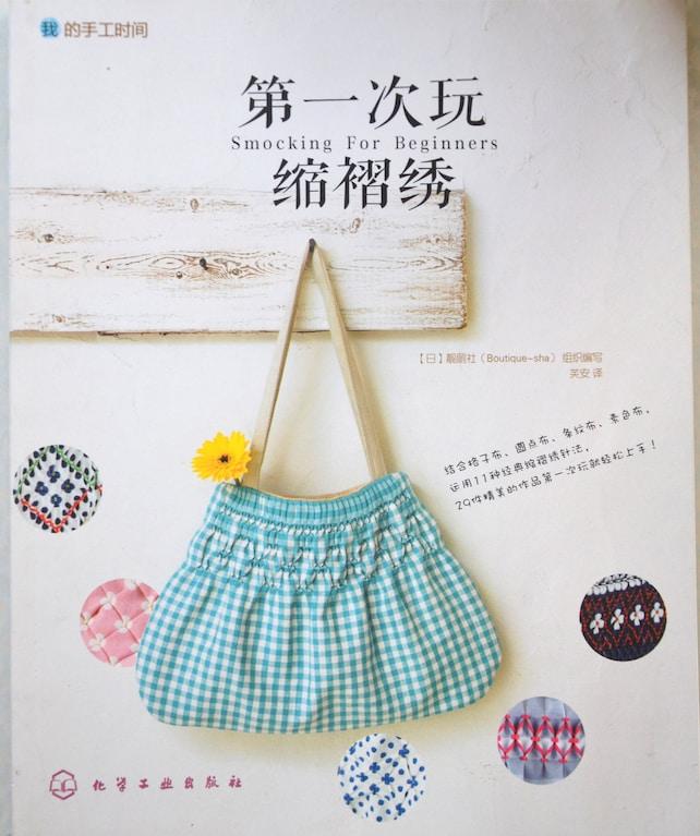 Nido de abeja para los principiantes libro arte japonés | Etsy