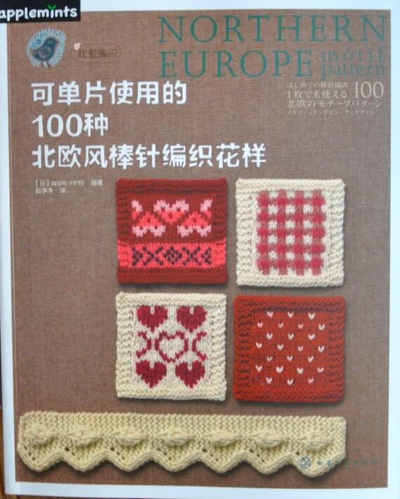 100 Northern Europe Knit Motif Patterns By Apple Mints Etsy