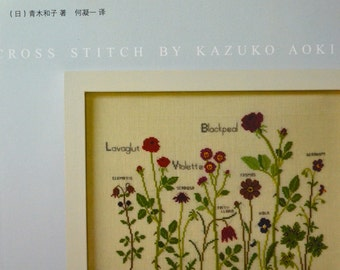Cross Stitch by Kazuko Aoki- Japanese embroidery Craft book (In Chinese)