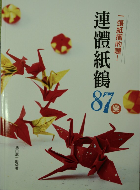 Fancy Origami Crane Japanese Advance Origami Craft Book In Etsy
