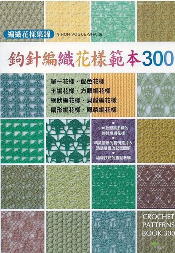300 japoneses de patrones de crochet de ganchillo libro de | Etsy