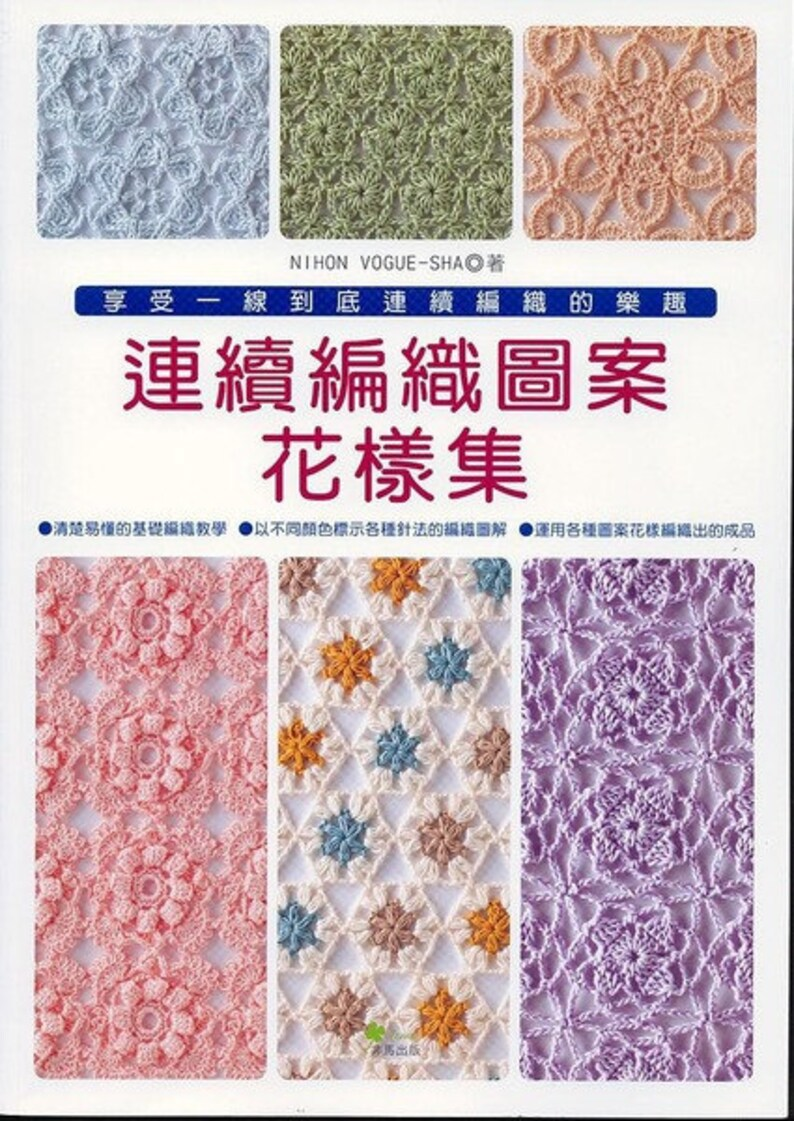 60 Continuous Crochet Floral Patterns Japanese Crochet Craft Etsy