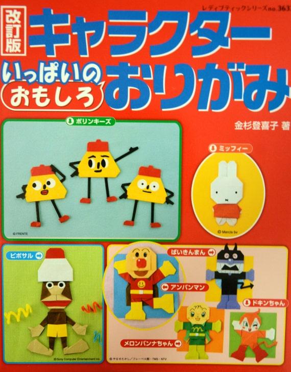 Interesting Origami Anime And Mascot Characters By Kanasugi Etsy
