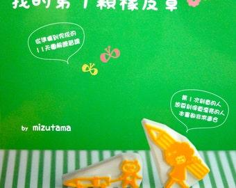 Mizutama's Eraser Stamp Book - Japanese Craft Book (In Chinese)