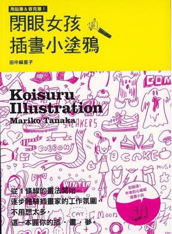 koisuru illustration illustration japonaise mariko tanaka etsy. Black Bedroom Furniture Sets. Home Design Ideas