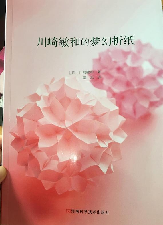 Dreamy origami flower by toshikazu kawasaki japanese craft etsy image 0 mightylinksfo