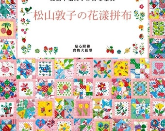 Happy Quit by Atsuko Matsuyama- Japanese Patchwork Quilting Pattern Book (In Chinese)