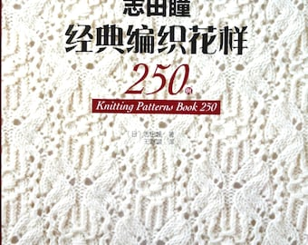 Sale Out of Print Knitting Pattern Book 250 by Hitomi Shida - Japanese Craft Book (In Chinese)