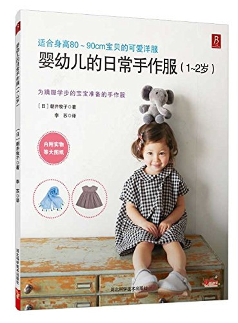 0a7b8bd7fe7 Enanna s Cute Clothes for Toddlers Japanese Dress