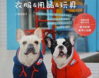 Nice and Cute Dog Clothes by Kazuko Ryokai - Japanese Pattern Book