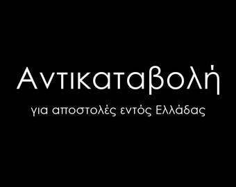 Αντικαταβολή για Αποστολές εντός Ελλάδας
