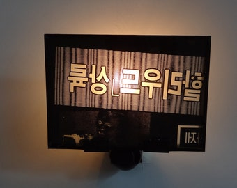 Nightlight Printing Plate from a Korean Newspaper