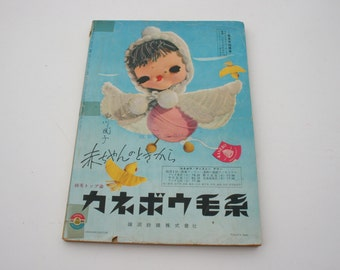 Vintage Sewing Magazine from Japan, Japanese 50s Sewing Magazine, 1950s Retro Printed in Japan Magazine