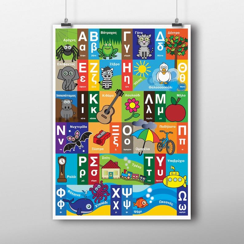 Children's Greek Alphabet Poster  various sizes  Instant image 0