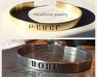 Bold Armenian Name Cuff - Armenian Name Bracelet - Cuff Bracelet - Brass Cuff - Goldfilled - Brass - Sterling, Nickel or Stainless