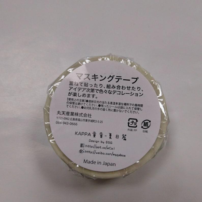 EGG masking Tape  Japanese Washi Tape  illustrator from TAIWAN  kappa summer