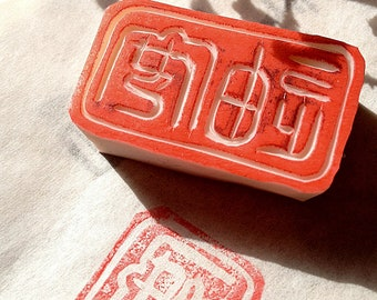 Chinese Seal- Personalized Your Chinese Name