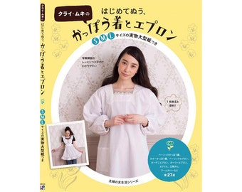 Japanese Aprons Kappogi Smock Pattern Book - Japanese Sewing Craft Book