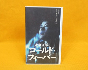 Cold Fever Rare Japanese VHS Movie. Rare Japanese Suspense Art Film Movie. OOP Vhs Icelandic Japanese Movie With Subtitles.