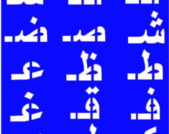 Arabic Stencils alphabet letter-One Sheet (connecting form)