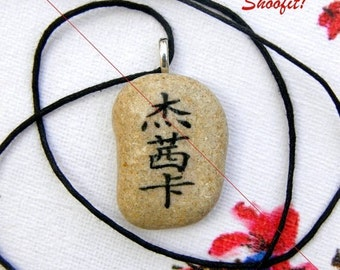 Chinese,chinese necklace,Chinese pendant,Chinese name necklace, Chinese name pendant,Chinese calligraphy, Asian necklace,Asian jewelry, Asia