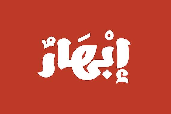 ebhaar arabic font arabic calligraphy font islamic