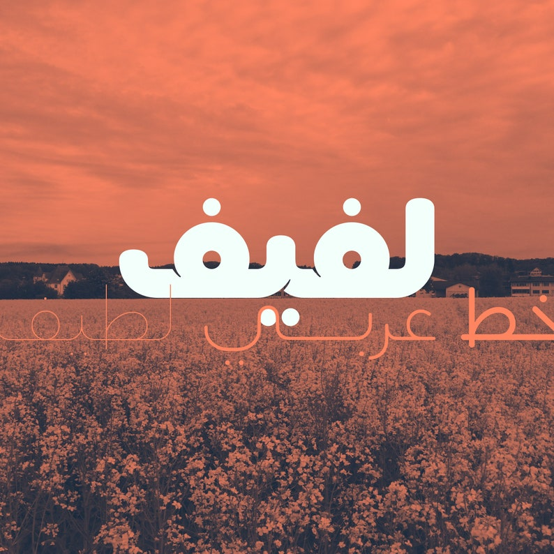 Lafeef - Arabic Typeface, Arabic Calligraphy Font, Islamic Calligraphy  Arabic Letters, Arabic Typography, Arabic Alphabet, Arabic Writing