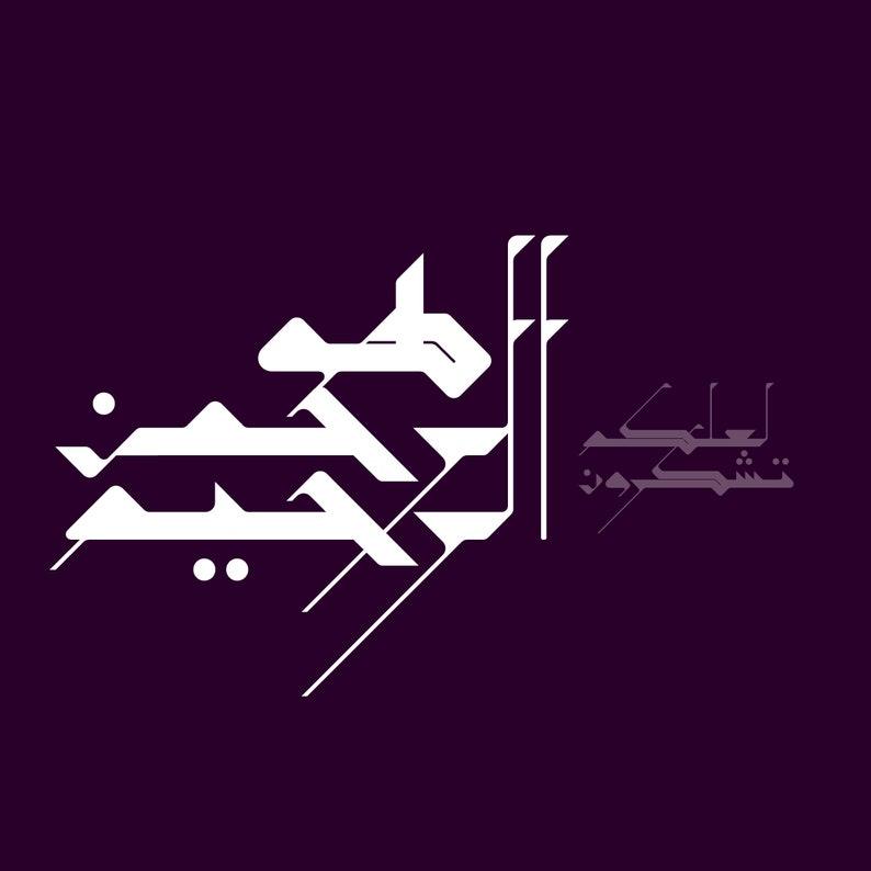 Takween - Arabic Font, Arabic Calligraphy Font, Islamic Calligraphy Arabic  Letters, Arabic Typography, Arabic Alphabet, Arabic Writing