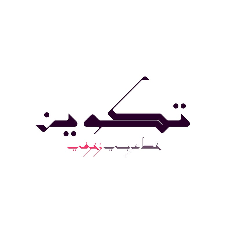 Arabic Fonts Zip