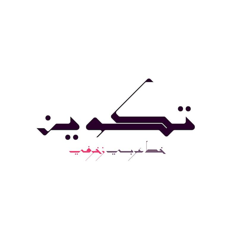 Fokaha arab sexual orientation