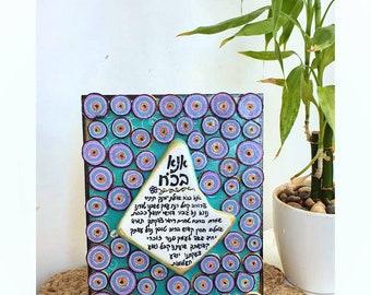 Hebrew Ana Becoah Kabblah jewish prayer hand painted on stone on wooden frame, Judaica art, home blessing,  powerful prayer