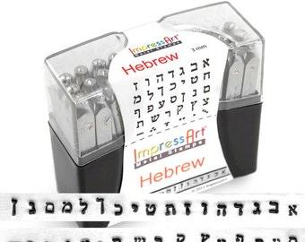 3mm HEBREW Metal Stamp Set, Hebrew Alphabet, Hebrew Letter Set, Jewelry Stamps, Metal Stamps, metal stamping tools, jewelry stamping