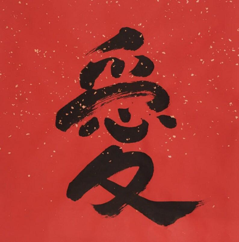 Love Valentines Original Chinese Calligraphy Japanese Etsy